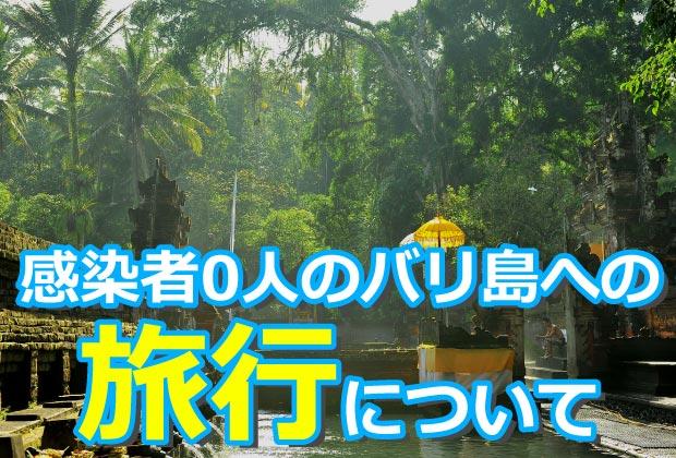 バリ島 観光新型コロナウイルス感染者0人のバリ島への旅行について