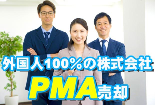 MA 資本金100万ドル(外国資本株式会社)売却