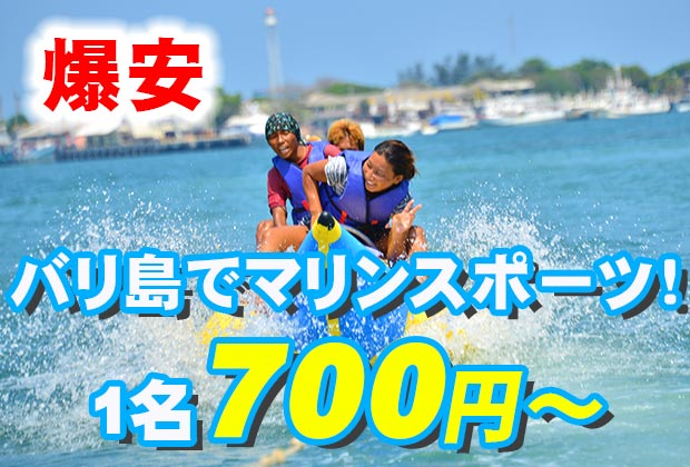 バリ島 観光爆安価格で海遊び!マリンスポーツ単品(バリドルフィン社)