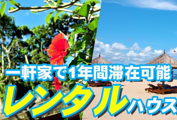 バリ島 観光バリ島でロングステイを満喫!レンタルハウス