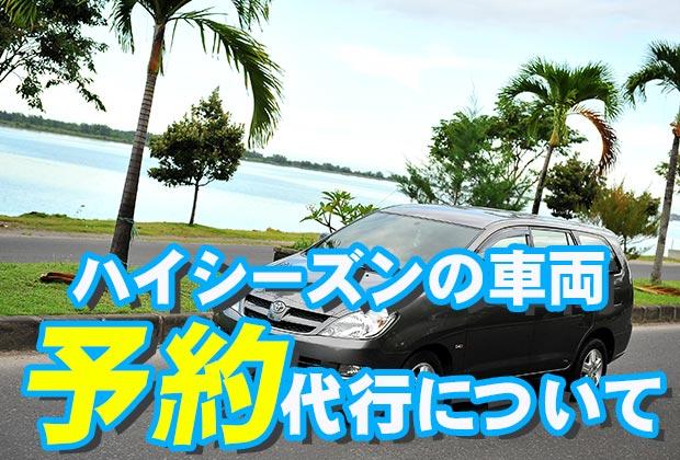 バリ島 観光ハイシーズンのカーチャーターの予約代行について