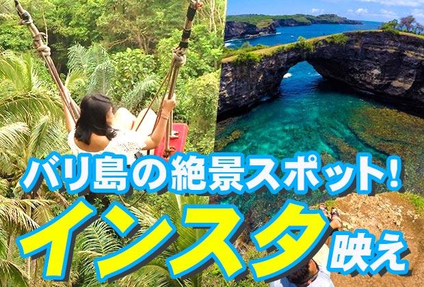 バリ島 観光至福のバリ島観光厳選!インスタ映えメニュー