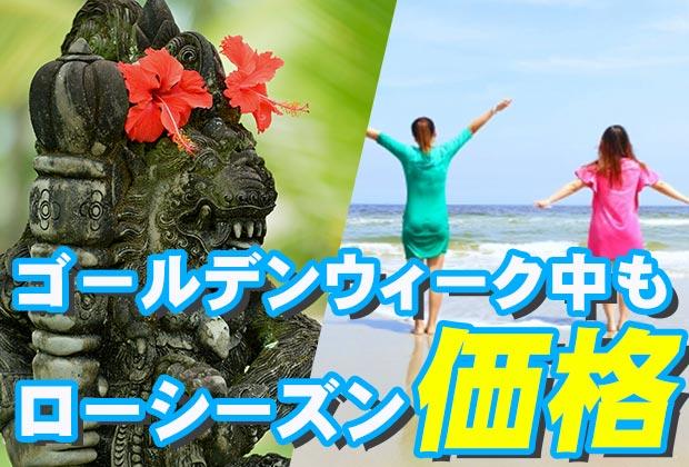 バリ島 観光ローシーズン価格でゴールデンウィークを楽しむ!