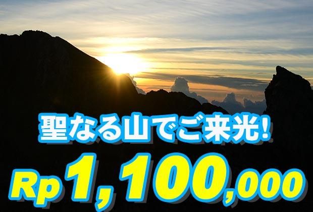 バリ島 観光聖なる山でご来光を拝む!トラガワジャアドベンチャーズ アグン山 日の出トレッキング