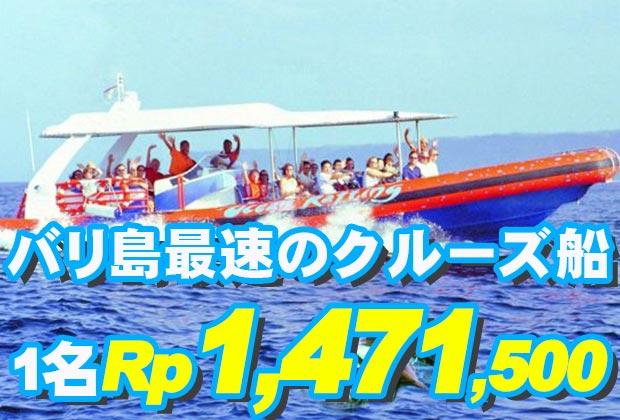 バリ島 観光バリ島最速のクルーズ船!バリハイ 3島オーシャンラフティングクルーズ