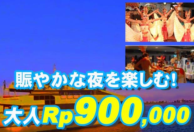 バリ島 観光賑やかなショー&ディナー!ボウンティ ディナークルーズ