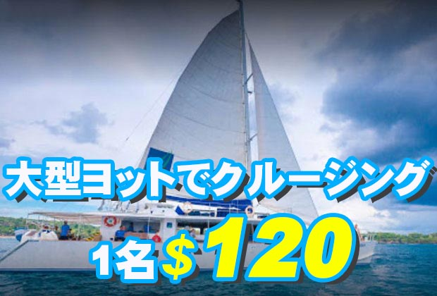 バリ島 観光大型ヨットでレンボンガン島までクルージング!セイルセンセーション デイライトクルーズ