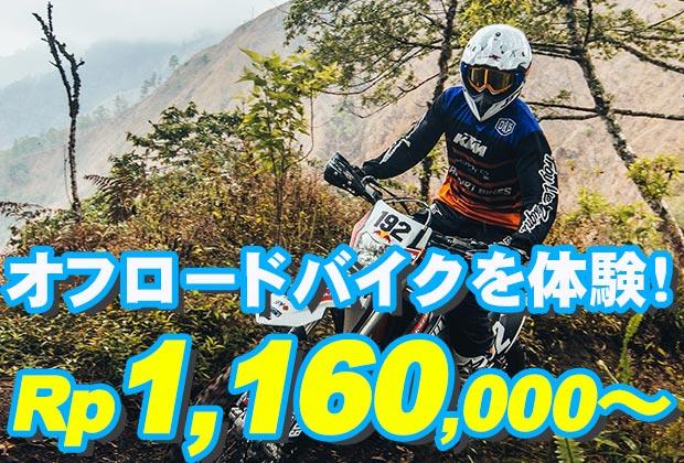バリ島 観光スリル満点のオフロードバイク!バリ ダートバイク