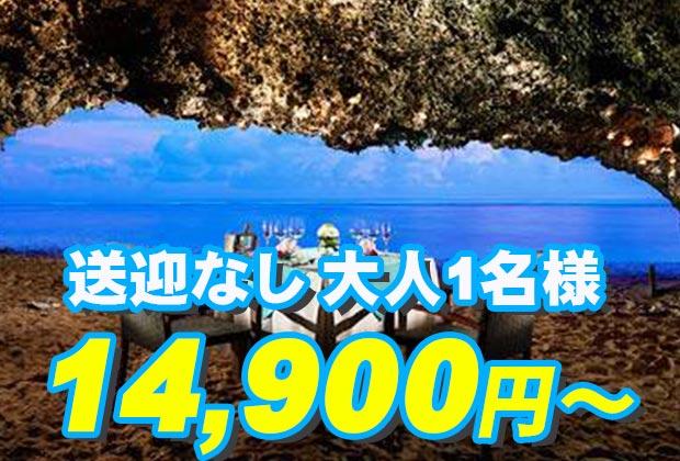 バリ島 観光神秘的な雰囲気のディナータイム!サマベ ロマンティック 洞窟キャンドルディナー