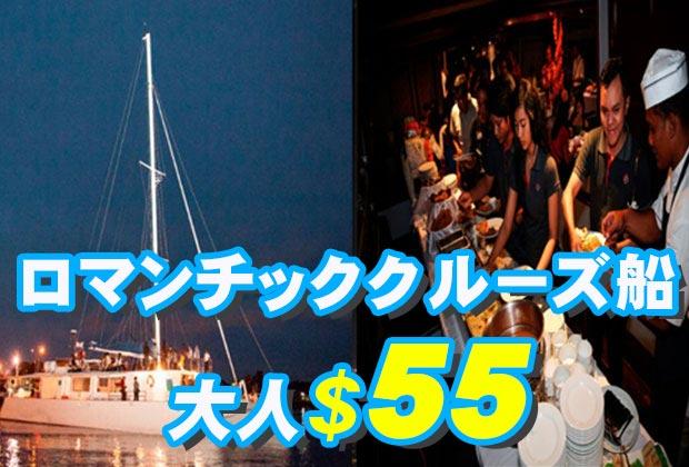 バリ島 観光豪華なロマンチックディナーを満喫!セイルセンセーション トワイライトクルーズ