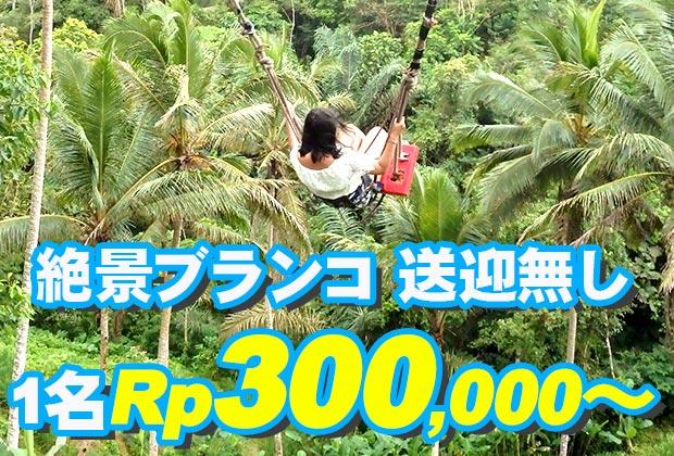 バリ島 観光バリ島の絶景スポットでブランコ!Uma Pakel Bali Swing