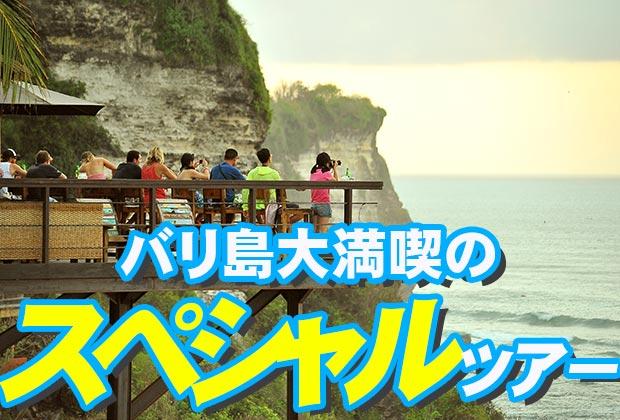 バリ島 観光ハイシーズンの予約代行について