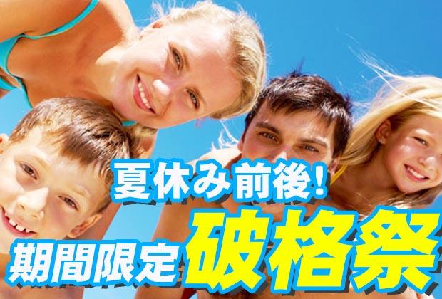 バリ島 観光夏休み前後限定!破格フェア